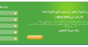 نتيجة الثانوية العامة 2015 في اليمن برقم الجلوس