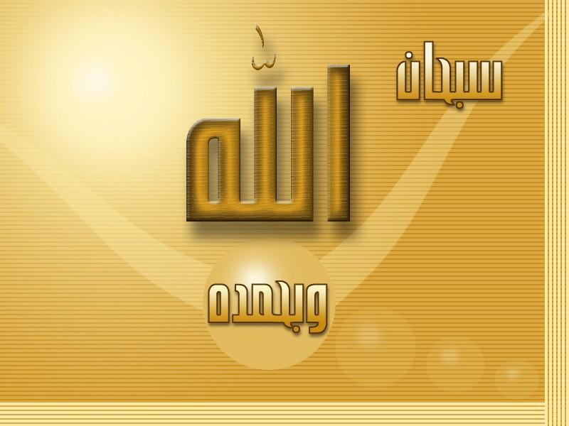 صور خلفيات دينية واسلامية جميلة ادعية اسلامية (1)