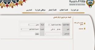 نتيجة الثانوية كويت 2016