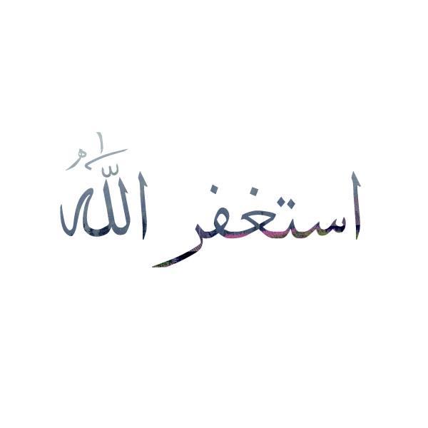 صور رمزيات وخلفيات اسلامية ودينية للواتس اب 2016 (5)