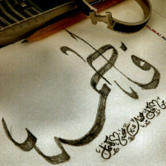 رمزيات بأسم فاطمة وصور مكتوب عليها فاطمه (1)