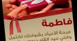 رمزيات بأسم فاطمة وصور مكتوب عليها فاطمه (15)