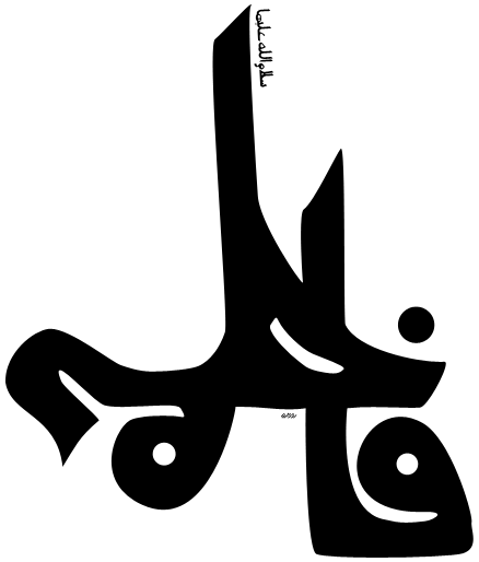 رمزيات بأسم فاطمة وصور مكتوب عليها فاطمه (3)