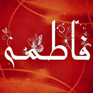 رمزيات بأسم فاطمة وصور مكتوب عليها فاطمه (7)