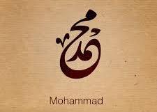 صور اسم محمد مزخرف اسم محمد بالخط العربي (12)
