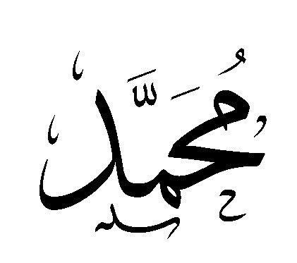 صور اسم محمد مزخرف اسم محمد بالخط العربي (14)