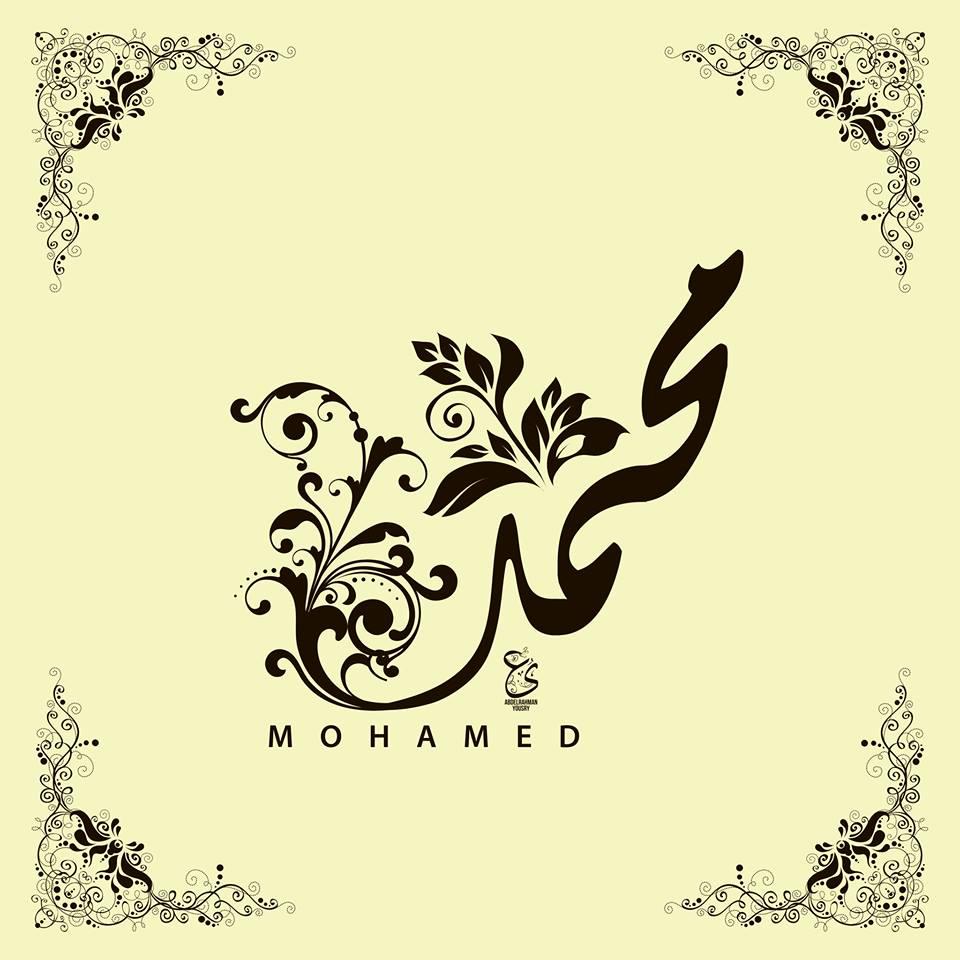 صور اسم محمد مزخرف اسم محمد بالخط العربي (18)