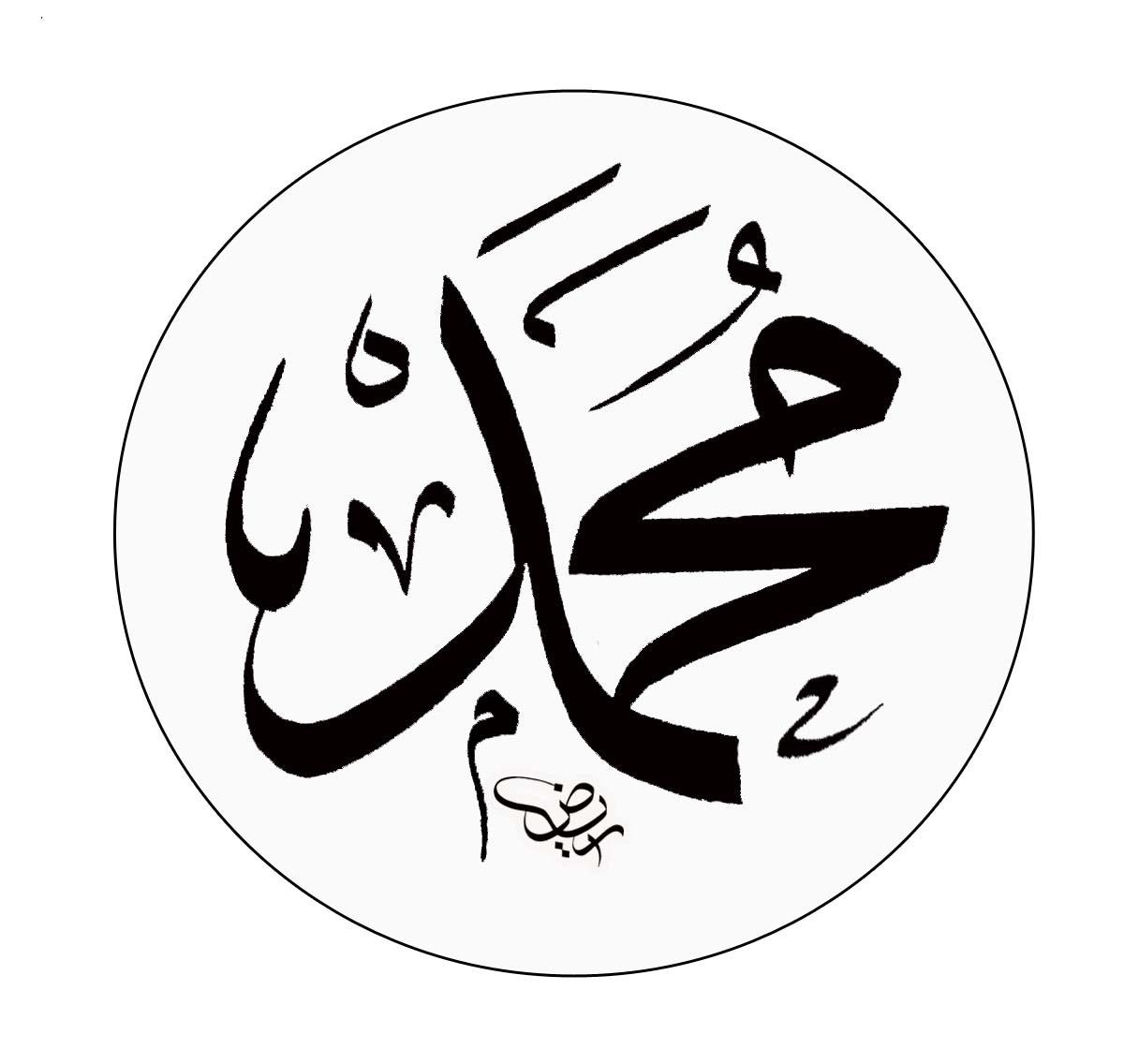 صور اسم محمد مزخرف اسم محمد بالخط العربي (20)