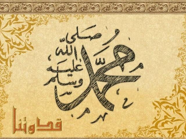 صور اسم محمد مزخرف اسم محمد بالخط العربي (24)