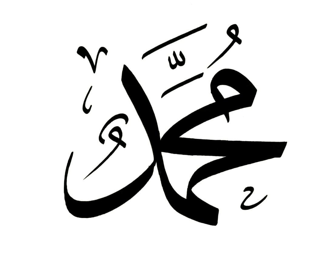 صور اسم محمد مزخرف اسم محمد بالخط العربي (26)