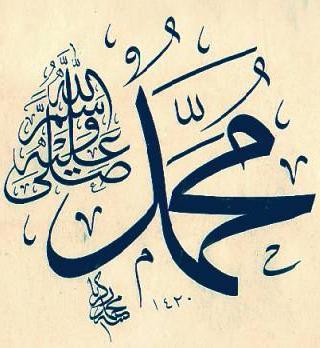 صور اسم محمد مزخرف اسم محمد بالخط العربي (5)