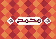 صور اسم محمد مزخرف اسم محمد بالخط العربي (7)