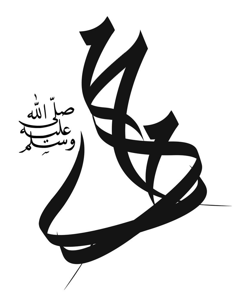 صور اسم محمد مزخرف اسم محمد بالخط العربي (9)