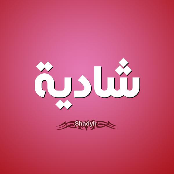 صور رمزيات اسم شادية خلفيات وصور مكتوب عليها شادية (1)