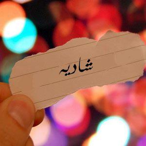 صور رمزيات اسم شادية خلفيات وصور مكتوب عليها شادية (4)