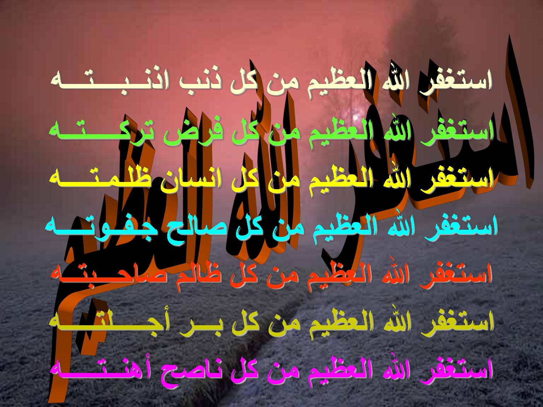 صور عن الاستغفار مكتوب عليها استغفر الله العظيم (2)