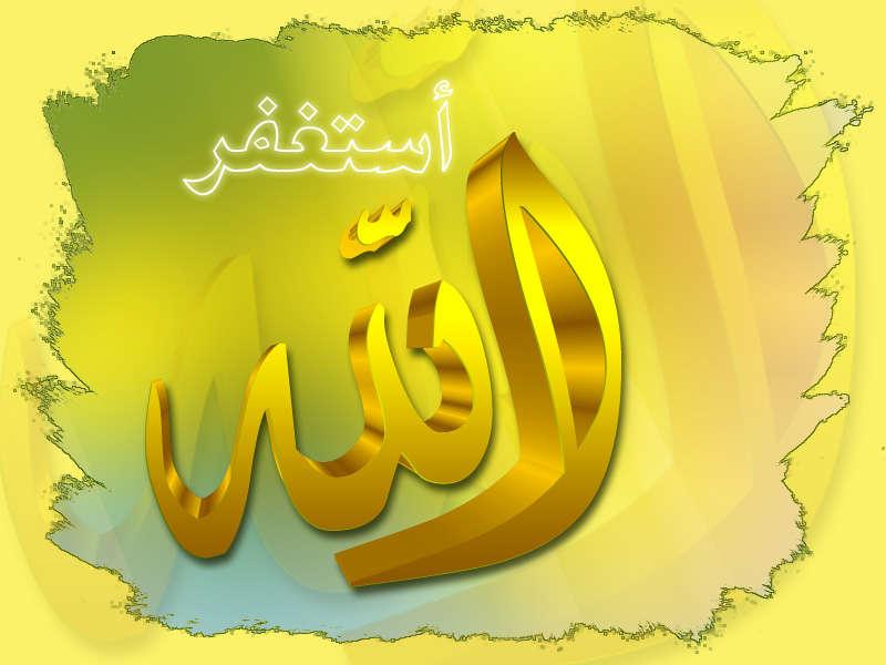 صور عن الاستغفار مكتوب عليها استغفر الله العظيم (3)