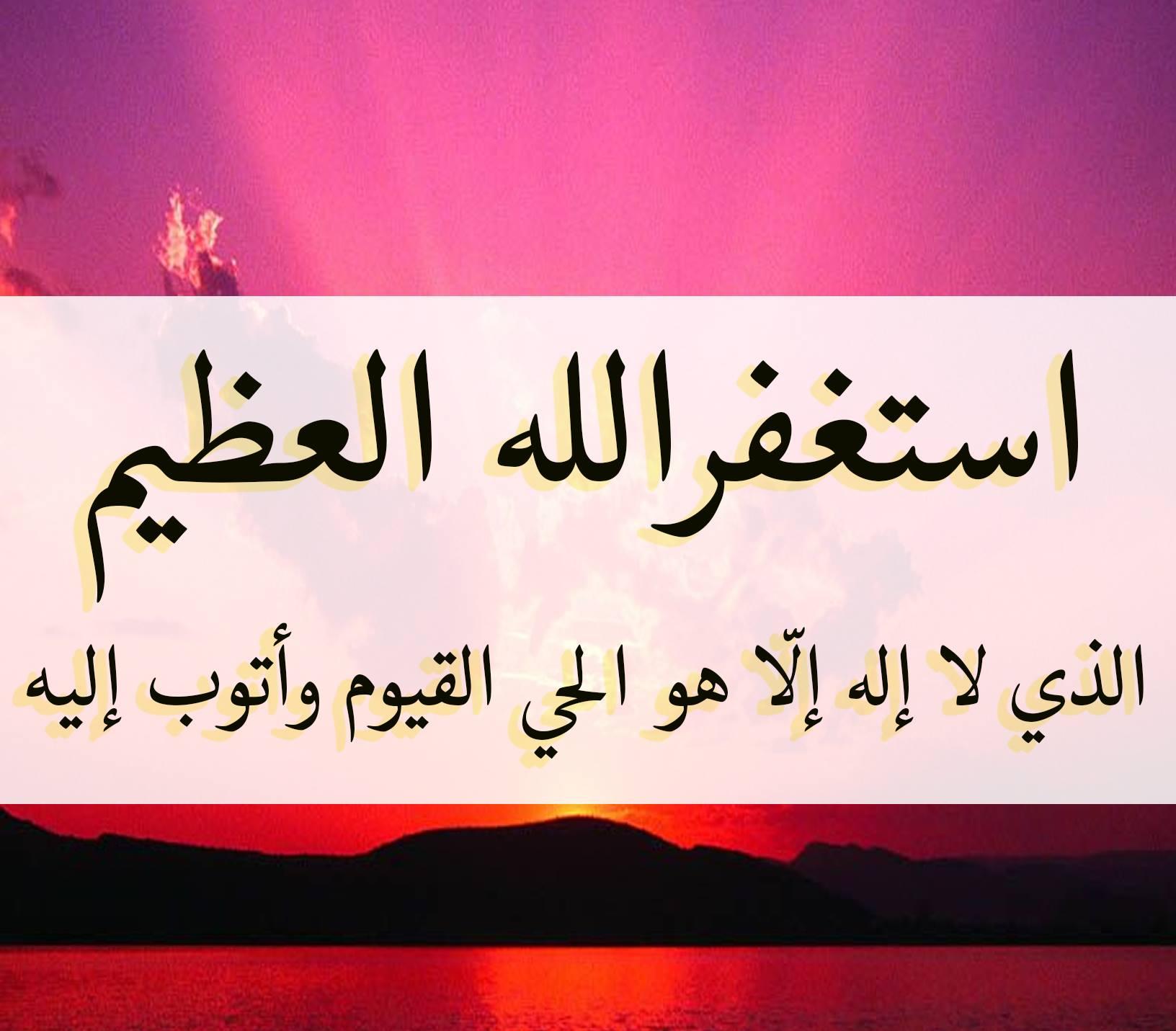 صور عن الاستغفار مكتوب عليها استغفر الله العظيم (7)