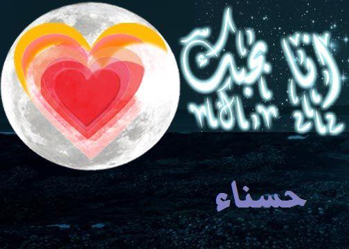 رمزيات اسم حسناء مكتوبة علي صور Hasnaa (1)