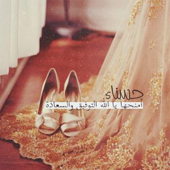 رمزيات اسم حسناء مكتوبة علي صور Hasnaa (6)