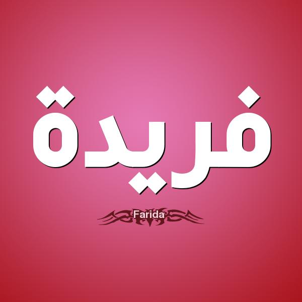 صور اسم فريدة تصميمات رمزية بأسم Farida (1)