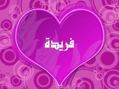 صور اسم فريدة تصميمات رمزية بأسم Farida (10)
