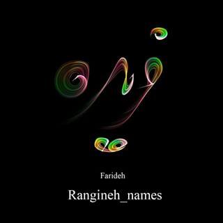 صور اسم فريدة تصميمات رمزية بأسم Farida (11)