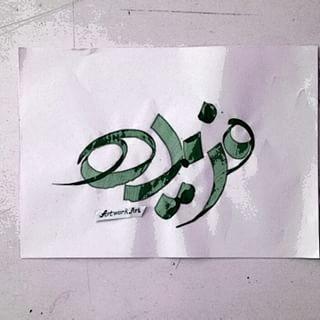 صور اسم فريدة تصميمات رمزية بأسم Farida (12)
