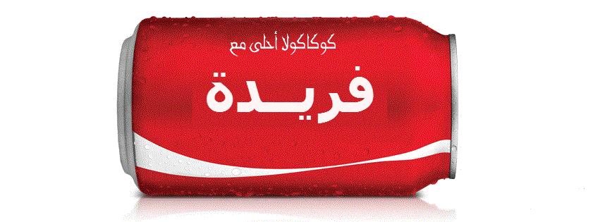 صور اسم فريدة تصميمات رمزية بأسم Farida (2)