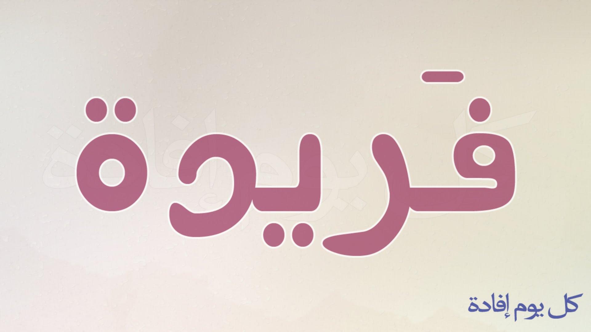صور اسم فريدة تصميمات رمزية بأسم Farida (3)