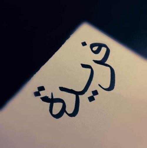 صور اسم فريدة تصميمات رمزية بأسم Farida (4)