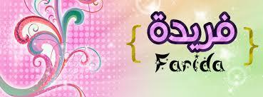 صور اسم فريدة تصميمات رمزية بأسم Farida (6)