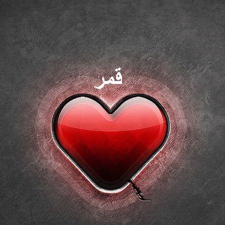 صور اسم قمر رمزيات بأسم Qamar (5)
