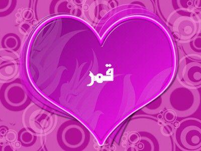 صور اسم قمر رمزيات بأسم Qamar (6)