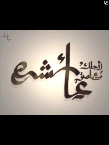 صور رمزيات اسم عائشة وخلفيات مكتوب عليها (1)