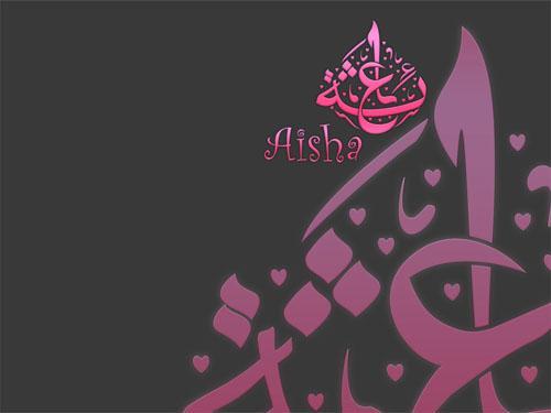 صور رمزيات اسم عائشة وخلفيات مكتوب عليها (11)