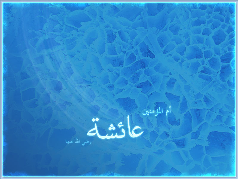 صور رمزيات اسم عائشة وخلفيات مكتوب عليها (9)
