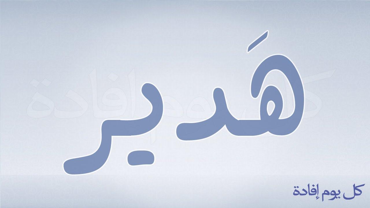 صور اسم هدير رمزيات وصور خلفية بأسم هدير (10)