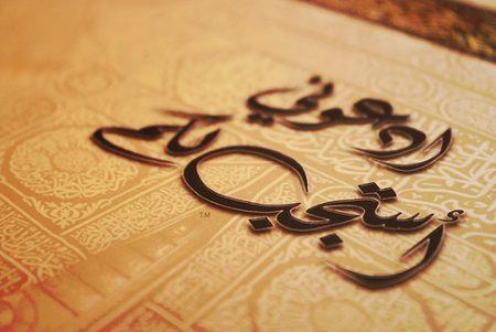 صور وخلفيات إسلامية وادعيه hd (41)