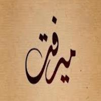 صور اسم ميرفت رمزيات وخلفيات بأسم ميرفت (6)