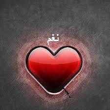 صور اسم نغم رمزيات وخلفيات واتس اب Nagham (5)
