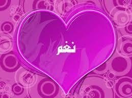 صور اسم نغم رمزيات وخلفيات واتس اب Nagham (6)