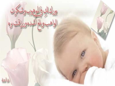 صور تهنئة بالمولود الجديد تهنئة بولادة الصبيان والبنات (1)