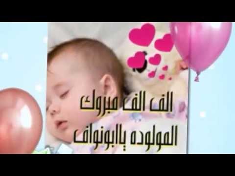 صور تهنئة بالمولود الجديد تهنئة بولادة الصبيان والبنات (10)