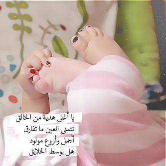 صور تهنئة بالمولود الجديد تهنئة بولادة الصبيان والبنات (2)