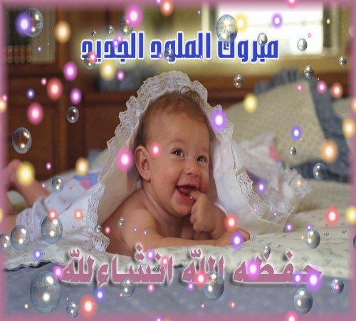 صور تهنئة بالمولود الجديد تهنئة بولادة الصبيان والبنات (4)