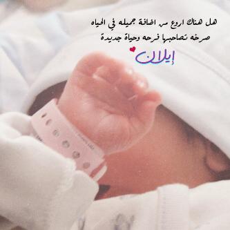 صور تهنئة بالمولود الجديد تهنئة بولادة الصبيان والبنات (8)