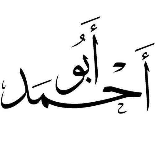 صور اسم احمد مزخرف رمزيات اسم Ahmed (1)