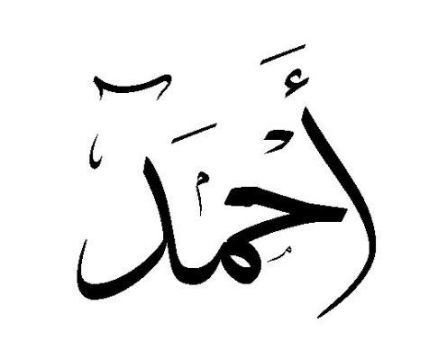 صور اسم احمد مزخرف رمزيات اسم Ahmed (3)