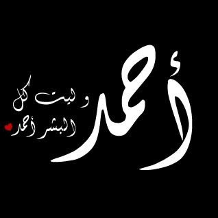 صور اسم احمد مزخرف رمزيات اسم Ahmed (4)